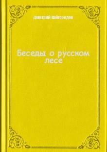 Обложка книги  - Беседы о русском лесе