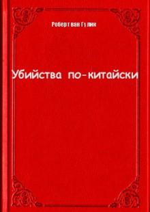 Обложка книги  - Убийства по-китайски