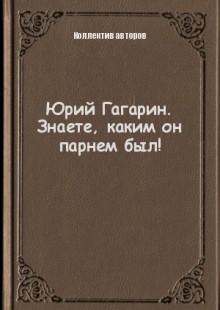 Обложка книги  - Юрий Гагарин. Знаете, каким он парнем был!