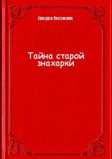 Обложка книги  - Тайна старой знахарки