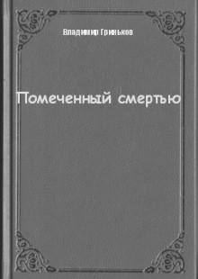 Обложка книги  - Помеченный смертью