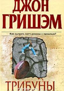 Обложка книги  - Трибуны