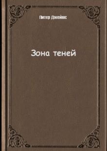Обложка книги  - Зона теней