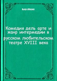 Обложка книги  - Комедия дель арте и жанр интермедии в русском любительском театре XVIII века