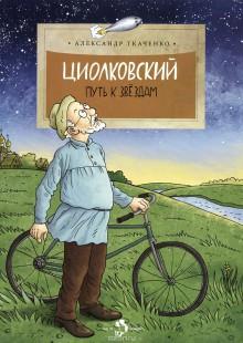 Обложка книги  - Циолковский. Путь к звездам