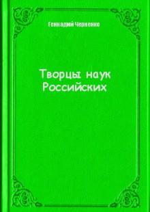 Обложка книги  - Творцы наук Российских
