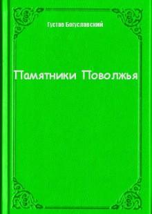 Обложка книги  - Памятники Поволжья