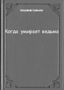 Обложка книги  - Когда умирает ведьма