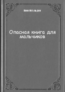 Обложка книги  - Опасная книга для мальчиков