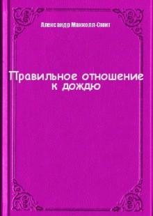 Обложка книги  - Правильное отношение к дождю
