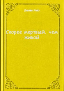 Обложка книги  - Скорее мертвый, чем живой