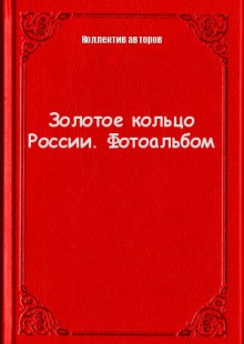 Обложка книги  - Золотое кольцо России. Фотоальбом