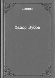 Обложка книги  - Федор Зубов