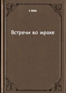 Обложка книги  - Встречи во мраке
