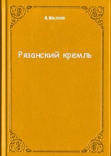 Обложка книги  - Рязанский кремль