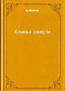 Обложка книги  - Клинья смерти