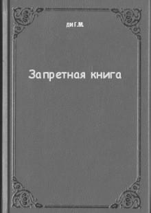 Обложка книги  - Запретная книга