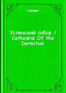 Обложка книги  - Успенский собор / Cathedral Of the Dormition