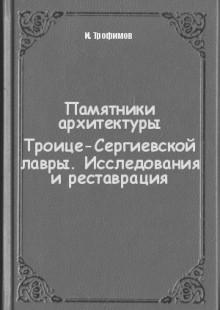 Обложка книги  - Памятники архитектуры Троице-Сергиевской лавры. Исследования и реставрация