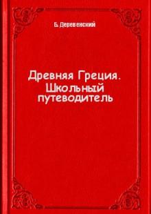 Обложка книги  - Древняя Греция. Школьный путеводитель