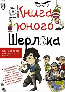 Обложка книги  - Книга юного Шерлока