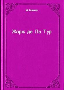 Обложка книги  - Жорж де Ла Тур
