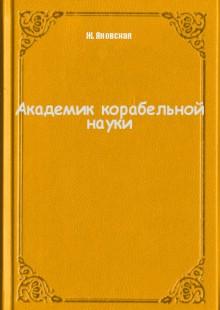 Обложка книги  - Академик корабельной науки