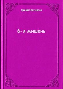 Обложка книги  - 6-я мишень