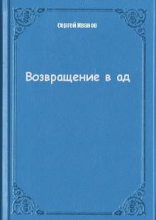 Обложка книги  - Возвращение в ад