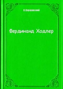 Обложка книги  - Фердинанд Ходлер
