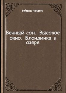 Обложка книги  - Вечный сон. Высокое окно. Блондинка в озере