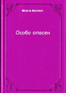 Обложка книги  - Особо опасен
