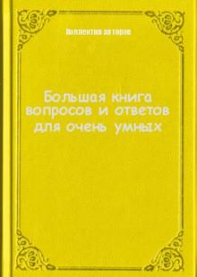 Обложка книги  - Большая книга вопросов и ответов для очень умных
