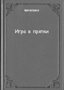Обложка книги  - Игра в прятки