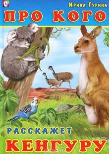 Обложка книги  - Про кого расскажет кенгуру