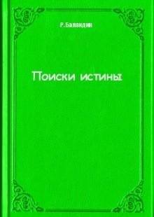 Обложка книги  - Поиски истины