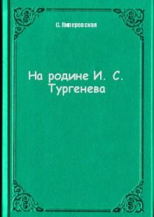 Обложка книги  - На родине И. С. Тургенева