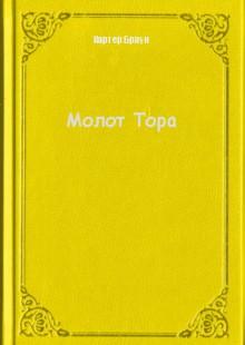 Обложка книги  - Молот Тора