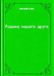 Обложка книги  - Родина нашего друга