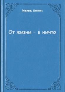 Обложка книги  - От жизни – в ничто