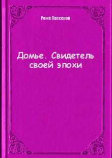 Обложка книги  - Домье. Свидетель своей эпохи