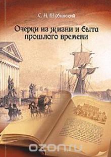 Обложка книги  - Очерки из жизни и быта прошлого времени