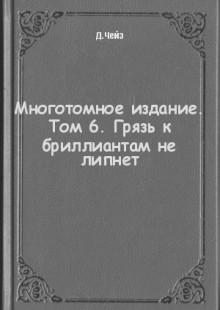 Обложка книги  - Многотомное издание. Том 6. Грязь к бриллиантам не липнет