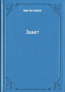 Обложка книги  - Завет