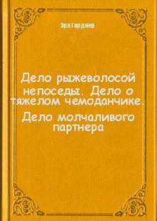 Обложка книги  - Дело рыжеволосой непоседы. Дело о тяжелом чемоданчике. Дело молчаливого партнера