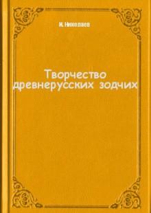 Обложка книги  - Творчество древнерусских зодчих