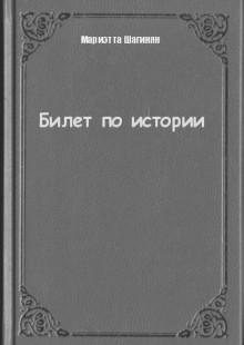 Обложка книги  - Билет по истории