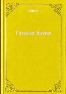 Обложка книги  - Татьяна Бруни