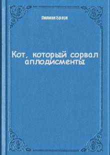 Обложка книги  - Кот, который сорвал аплодисменты