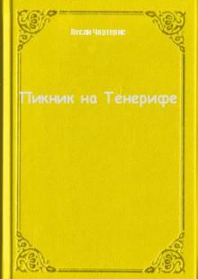 Обложка книги  - Пикник на Тенерифе